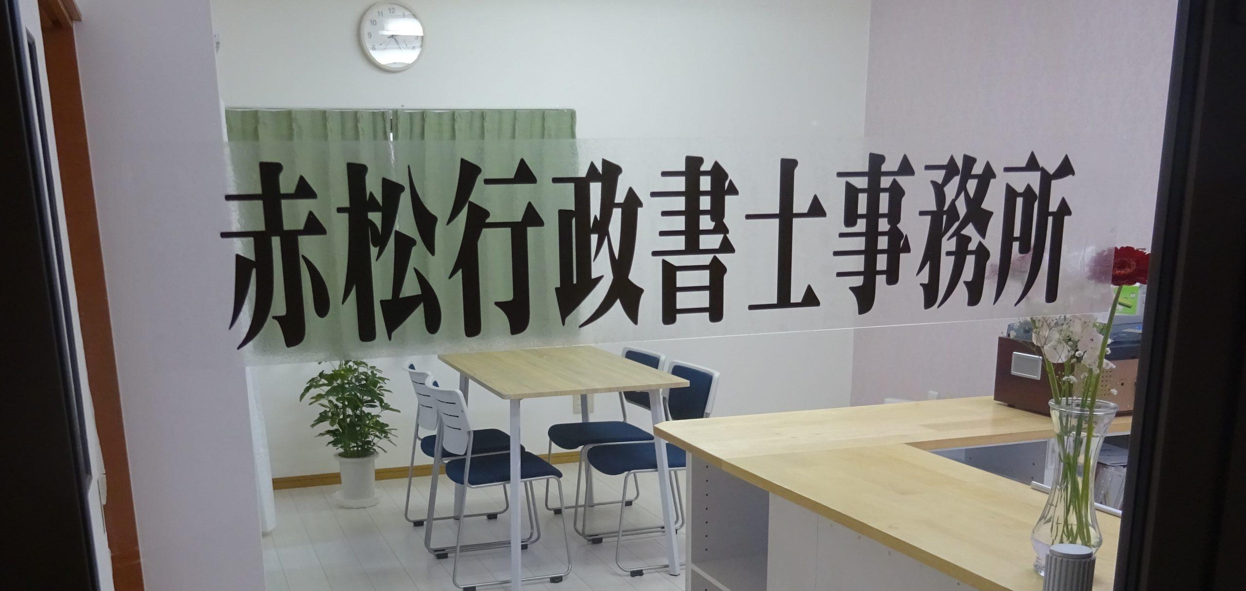 赤松行政書士事務所